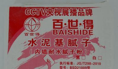 内墙水泥基腻子(型号:BSD21009)